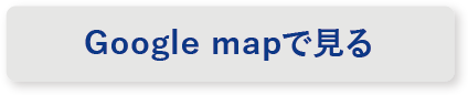 googlemapへ